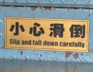 Slip and fall Down carefully (swimming pool warning sign)